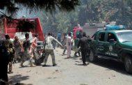 अफगानिस्तान: कार बम से किए गए धमाके में कम से कम 24 की मौत, 60 से ज्यादा घायल