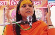 स्टेटस सिंबल के लिए गोमांस खाने वालों को फांसी दे सरकार : साध्वी सरस्वती